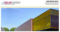 Зеркальная солнцезащитная золотистая пленка Solar Screen Gold 80C, светопропускаемость 15% 1.52 м