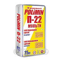 Клей для плитки мульти - клей Полимин П-22