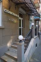 Стоматологическая клиника Юрия Пешка