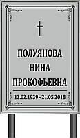 РИТУАЛЬНАЯ ТАБЛИЧКА МЕТАЛЛИЧЕСКАЯ НА НОЖКАХ ШТЫРЕ КАТОЛЛИЧЕСКАЯ БЕЗ ФОТО (ИЗГОТОВЛЕНИЕ 1 ЧАС), фото 1