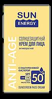 Sun Energy. Солнцезащитный крем для лица антивозрастной SPF 50 50 мл, фото 1