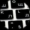 Накладка на клавиатуру MacBook Pro/Air 12, 13, 15 с русскими буквами