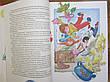 Большая книга Незнайки Незнайка на Луне Николай Носов, фото 4