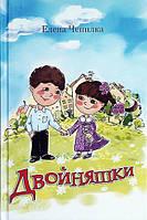 Двойняшки. Рассказы для детей. Елена Чепилка