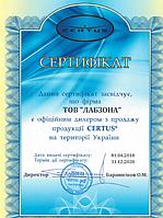 Лабзона - партнер Цертус