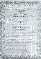 Промприлад Винница и Лабзона Харьков - весовые партнеры