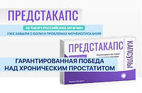 Капсулы от простатита и аденомы простаты Предстакапс №10 (10 капсул)