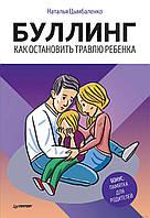 Буллинг. Как остановить травлю ребенка. Цымбаленко Н. А.