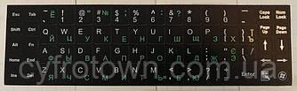 Наклейки на клавіатуру Кирилиця УКР РУС нові чорний колір ноутбук