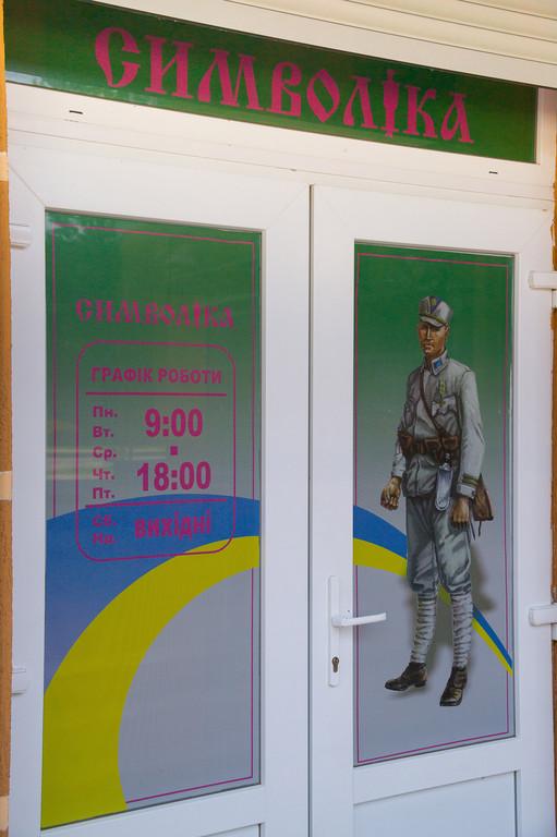 """Офис магазина """"Военная символика"""" г. Львов, ул. Дж. Вашингтона, 4В"""