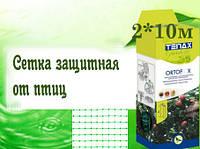 Сетка защитная от птиц ORTOFLEX 10 x 2 (S20)зел. ячейка 10х12