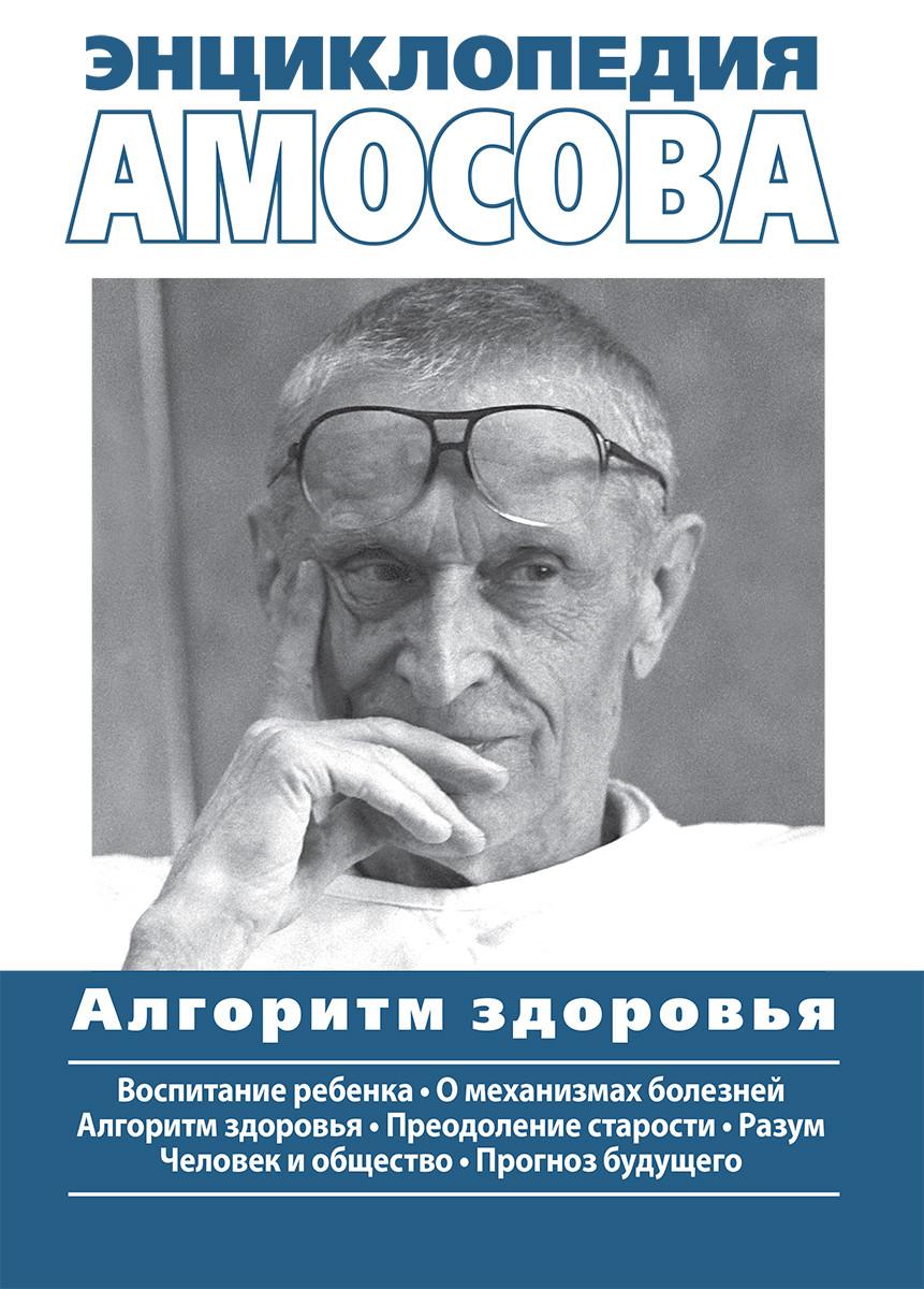 Амосов Н.М - Энциклопедия Амосова: Алгоритм здоровья