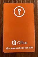 Офисное приложение Microsoft Office 2016 для дома и бизнеса 32/64 Russian для 1 ПК