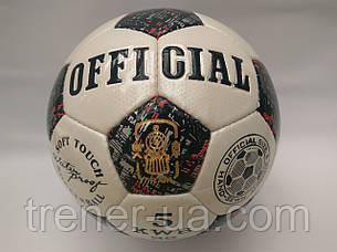 Мяч футбольный №5 OFFICIAL черно-белый