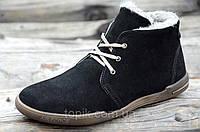 Зимние мужские ботинки, натуральная замша, кожа черные стильные Харьков 2017 (Код: Р903)