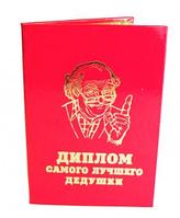 """Диплом сувенирный """"Самого лучшего дедушки"""""""