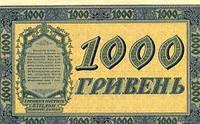 На карту любого банка 1000 грн