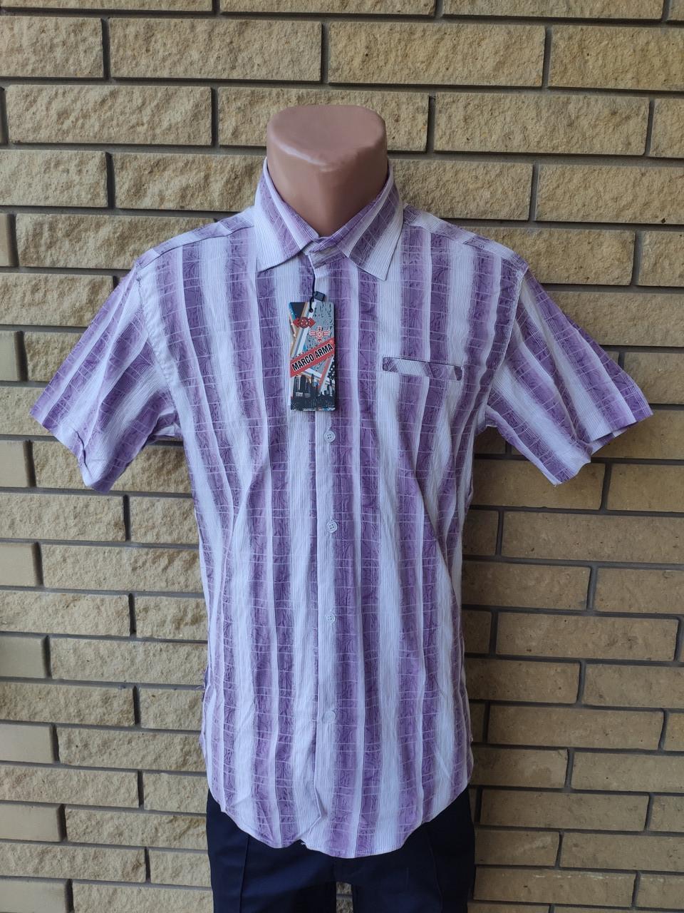 Рубашка мужская летняя коттоновая стрейчевая брендовая высокого качества MARCO ARMA, Турция
