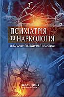 Психіатрія та наркологія в загальній медичній практиці: навчальний посібник. Кожина Г.М., Марута Н.О.