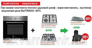 Духовой шкаф + варочная панель + вытяжка со скидкой 50%