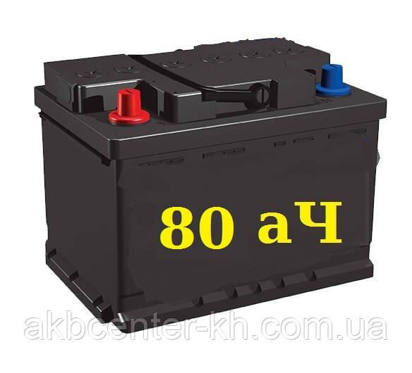 Аккумулятор Б\У 80 АЧ R+ / L+