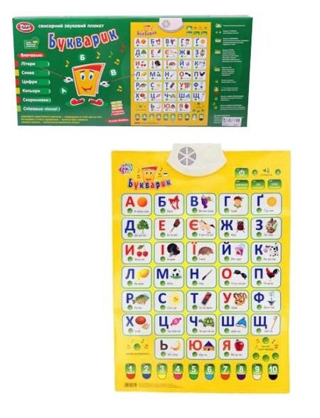 Плакат интерактивный Play Smart Букварик (Укр) (7031)