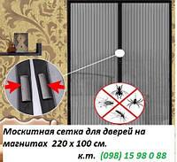 Москитная сетка для дверей на магнитах - АНТИКОМАР