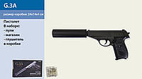 Детский игрушечный пистолет металлический  G.3A с глушителем