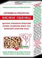 Отруби пшеничные 110 г (Агросельпром)