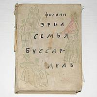 """Книга, роман """"Семья Буссардель"""" Филипп Эриа, букинистическое издание 1961г."""