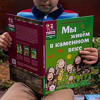 Мы живем в каменном веке: энциклопедия для детей.