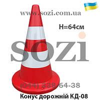 Конус дорожный красный 64см - КД-08