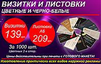Визитки Флаера Печатная продукция