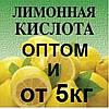 Кислота лимонная купить