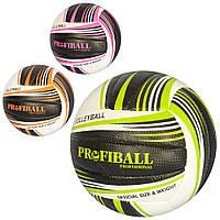 Мяч волейбольный 1123  официальн.размер, Profi