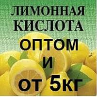 Кислота лимонная от 5кг