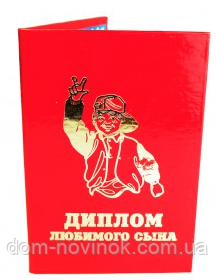 """Диплом сувенирный """"Любимого сына"""""""