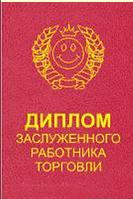 """Диплом сувенирный """"Заслуженного работника торговли"""", 16х11"""