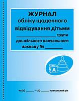 Журнал обліку щоденного відвідування дітьми групи, 64 с. О376010У