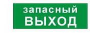 Знак Указатель запасного (эвакуационного) выхода
