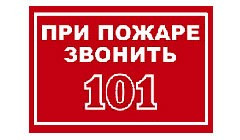 Информационный знак