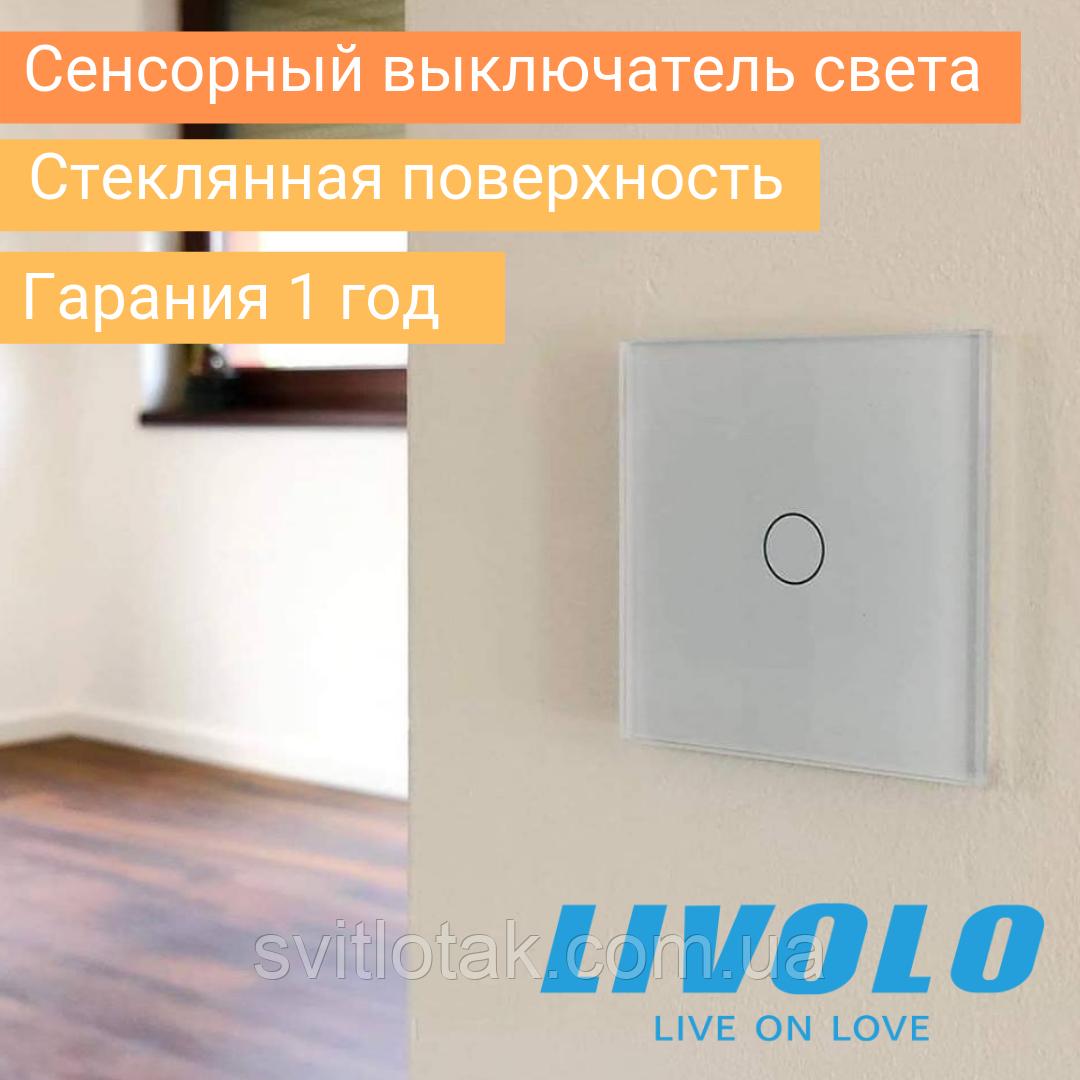 Сенсорный выключатель Livolo цвет белый лицевая панель из стекла (VL-C701-11)