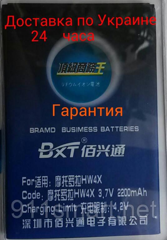 Аккумулятор Motorola HW4X Atrix 2, MT872, XT875, XT928