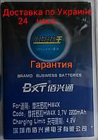 Аккумулятор Motorola HW4X Atrix 2, MT872, XT875, XT928 , фото 1