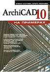 ArchiCAD. Архитектурное моделирование