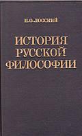 Н.О. Лосский История русской философии