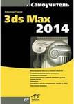 3ds MAX и 3D-графика