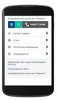 Новые требования Google к «мобильности» сайтов