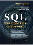 SQL, LINQ