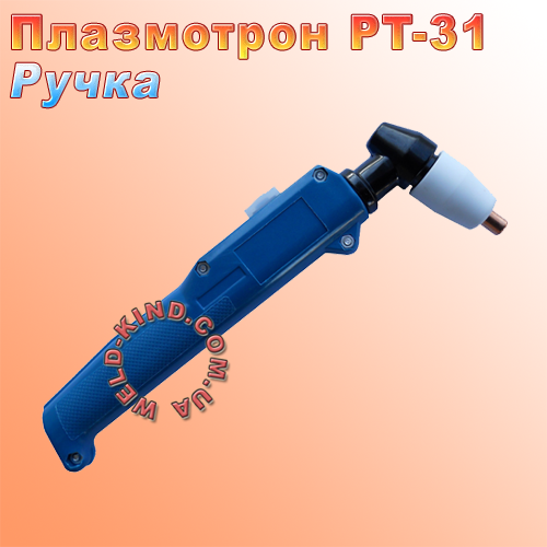 Ручка для плазмотрона РТ-31